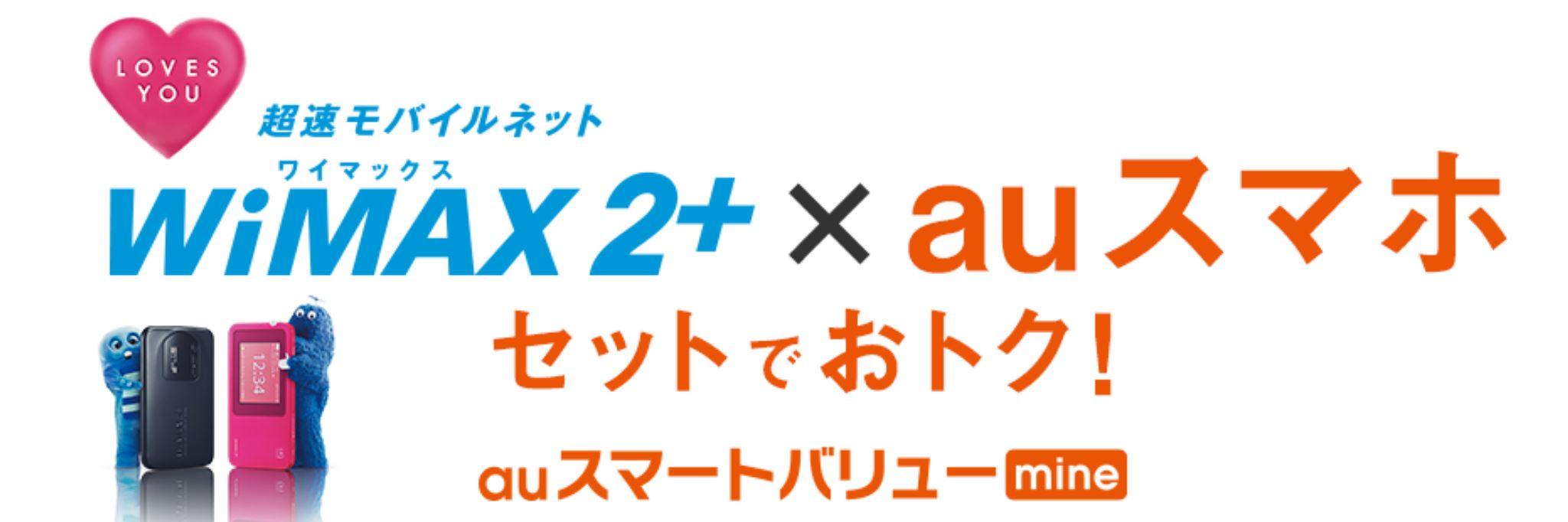 WIMAXとauスマホ契約で最大1,000円割引可能なauスマートバリューmine