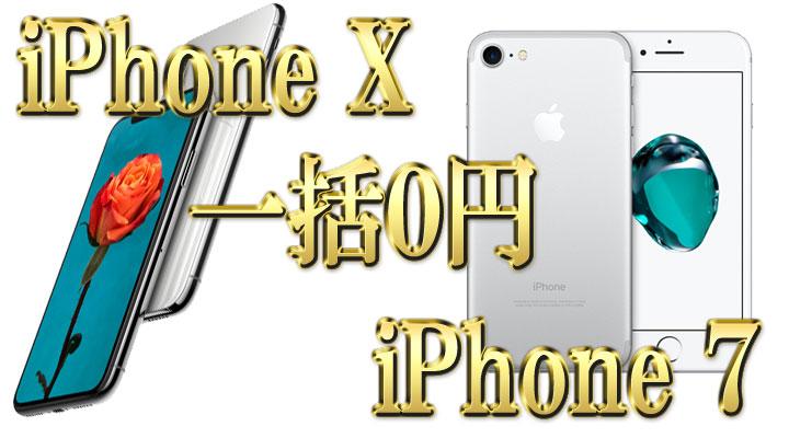 iPhone10とiPhone7が一括0円になるキャンペーンが登場!
