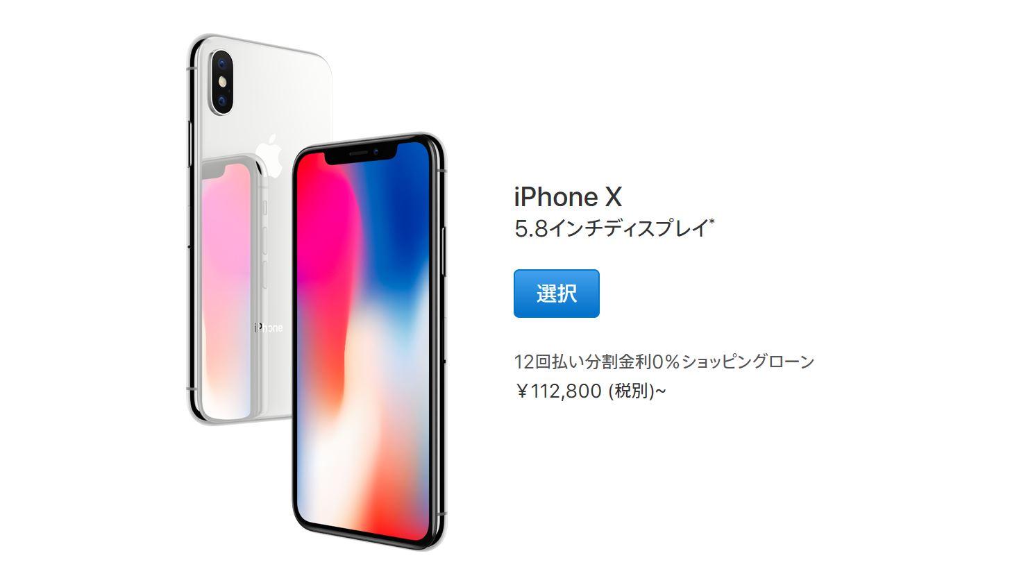 AppleストアでのiPhone10の端末価格は64GBでも112800円と高額