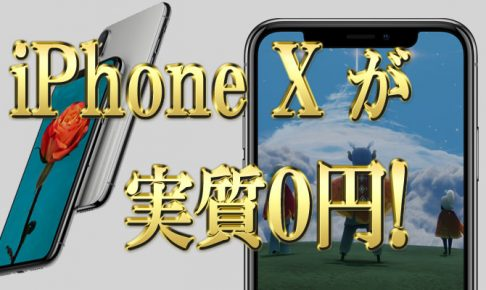 iPhoneX-実質0円