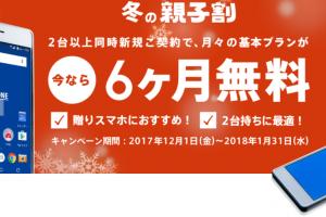 TONEモバイルの冬の家族割キャンペーンで子供にスマホをプレゼントすると半年無料に