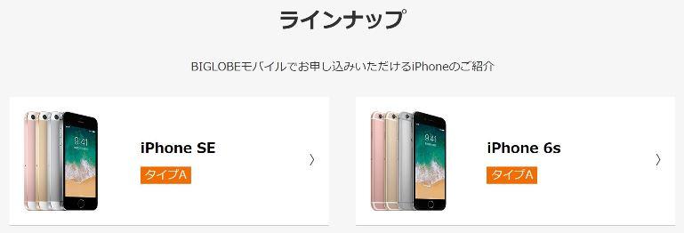BIGLOBEで販売されている格安iPhoneはiPhoneSEとiPhone6sの2モデル