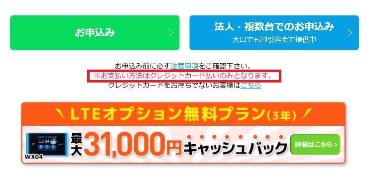GMOとくとくBBの公式サイトにも「クレジットカード必須」と記載されている