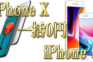 iPhone10とiPhone8が一括0円に!