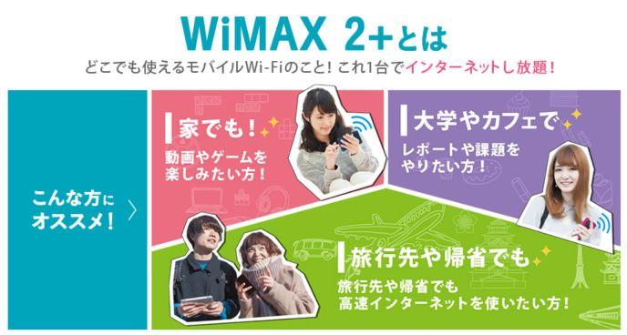 学生にWiMAXはかなり便利!家でゲームや動画も、大学のレポートやゼミ研究室にも使える!