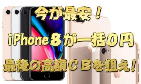 iPhone8が一括0円で最後の高額キャッシュバックを狙いえ♪