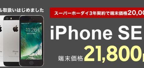 iPhoneSEが楽天モバイルの長期利用割引で21800円で購入可能!