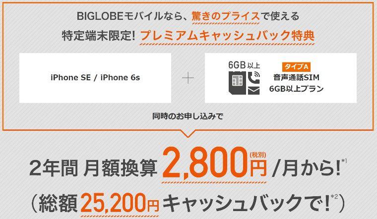 BIGLOBEモバイルではiPhoneと6GBプランを同時契約すると総額25200円の高額キャッシュバックが貰えるキャンペーンを実施中!