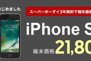 楽天モバイルのスーパーホーダイの3年契約で格安スマホのiPhoneSEが2万円割引