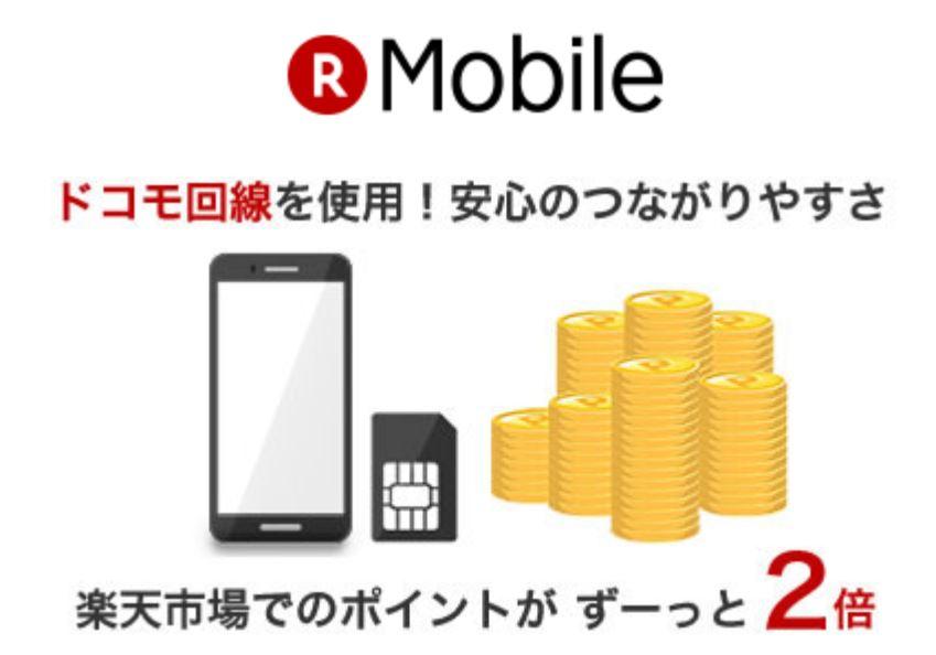 楽天モバイルでは楽天市場でのポイントが2倍に!