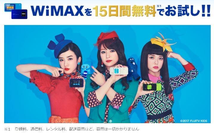 UQ WiMAXのお試しサービス「Try UQ WiMAX」は一番有名