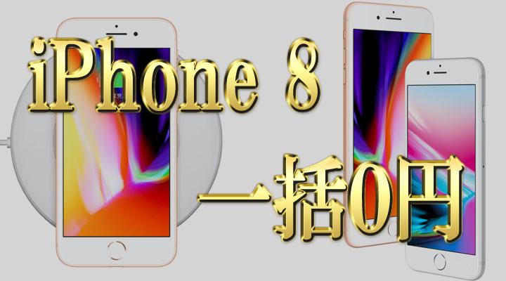 iPhone8が一括0円に!