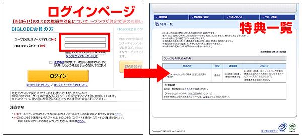 BIGLOBEキャッシュバック条件のアンケートの回答はマイページから可能