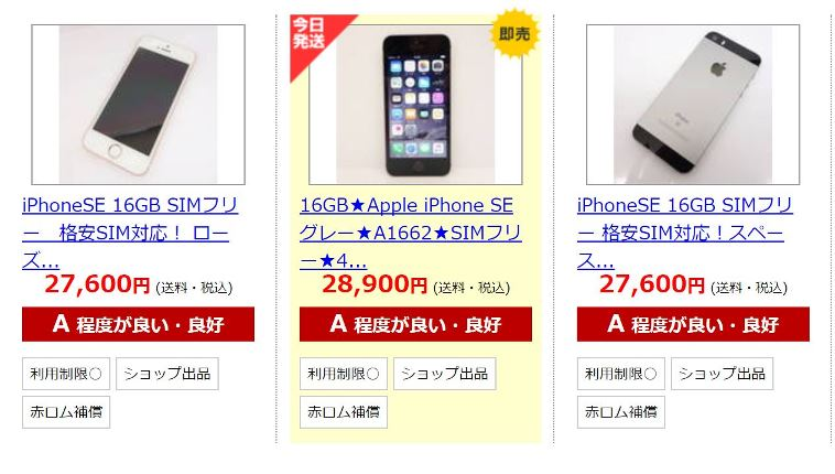 中古(ムスビーさん)でiPhoneSE16GBの端末価格相場は3万円弱
