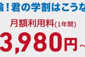 ソフトバンクの学割で月額料金は3980円になると公式に記載されている