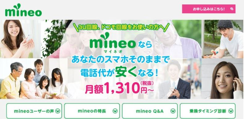 mineo公式トップページ