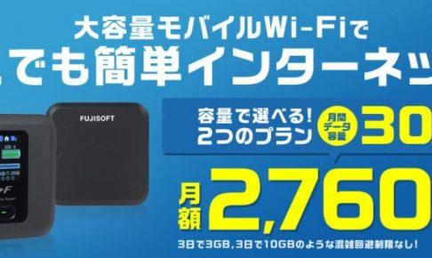 NEXTモバイルのモバイルwifi