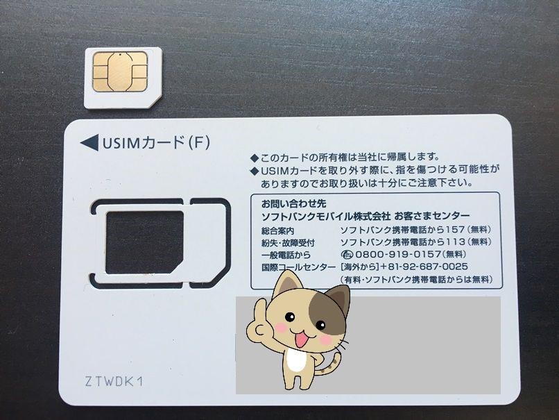 7.SIMカードはとがったもので押し込めば外れるがmicroサイズなので注意!