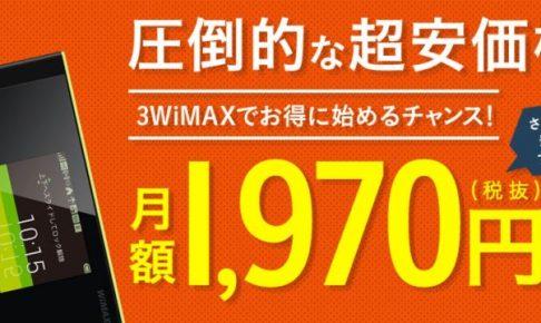 auの3WiMAXは月額1970円で使えるのか