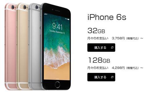 UQモバイルで販売しているiPhone6sは32GBと128GBの2種類