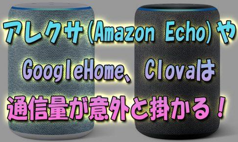 GoogleHomeやAmazon-Echo、Clovaは通信量が意外と掛かる!WiMAXで解決!