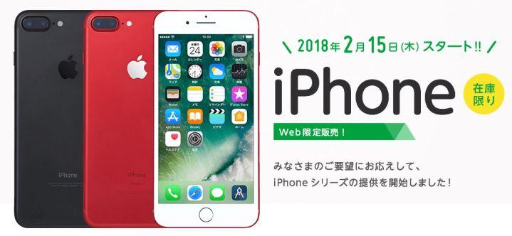 mineoの格安スマホiPhone7が2月15日より台数限定で販売