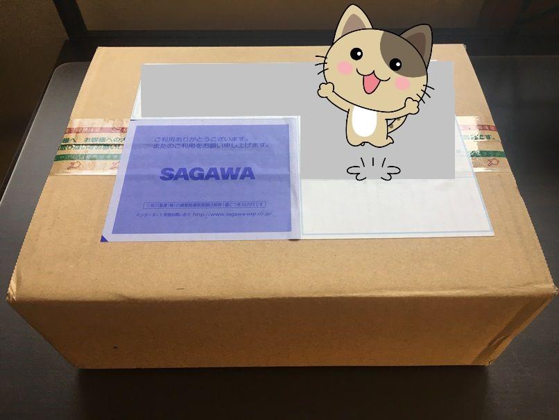 1.佐川急便で届いた梱包