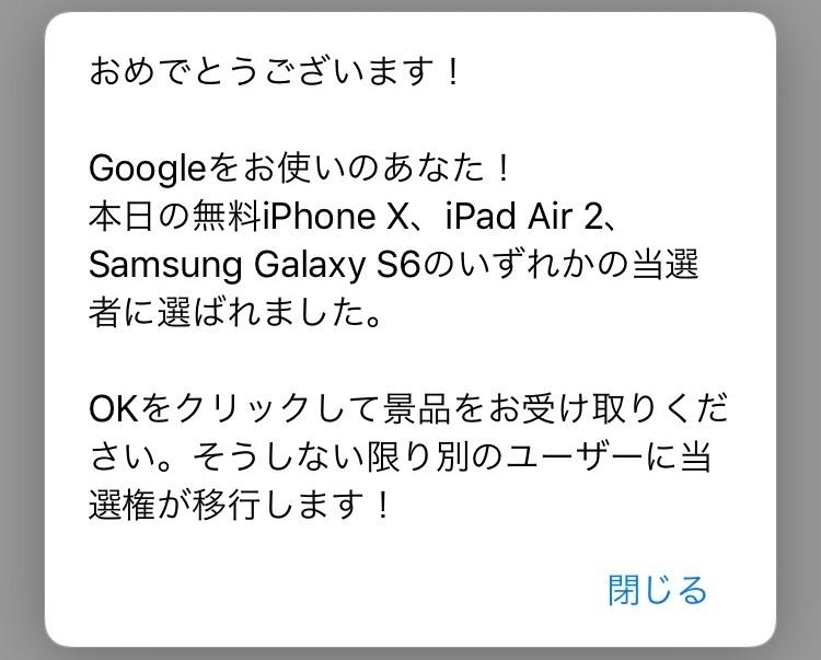 突然iPhoneXなどが当選したというポップが表示される