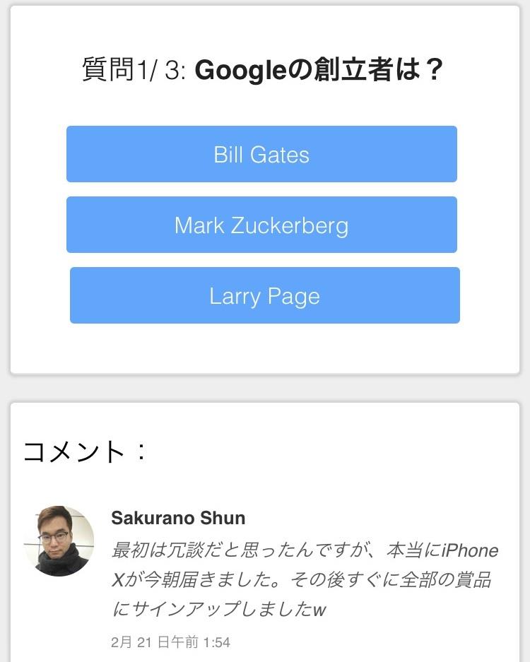 Googleに関する3つの質問に答えさせられる