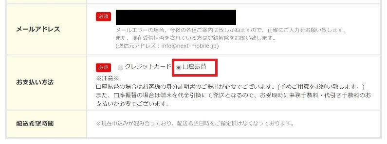 NEXTモバイルを口座振替で申し込み@申し込みフォームの支払い方法の注意欄