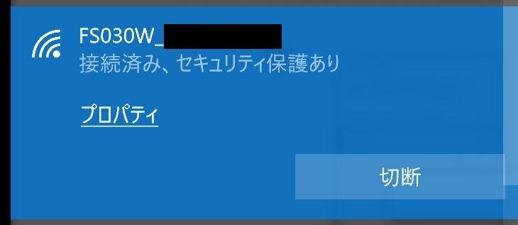17.パソコンからNETXモバイルのポケットwifiに接続完了!