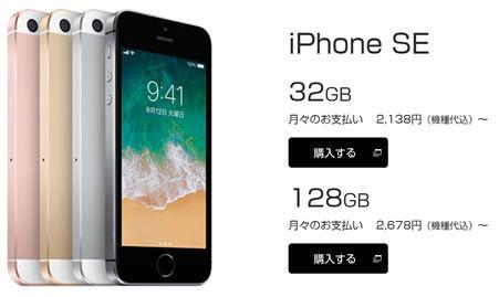 UQモバイルで販売しているiPhoneSEは32GBと128GBの2種類