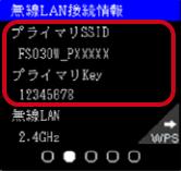 モバイルWiFiルーター『FS030W』のSSIDとセキュリティキー(PW)はディスプレイから確認するt事が可能