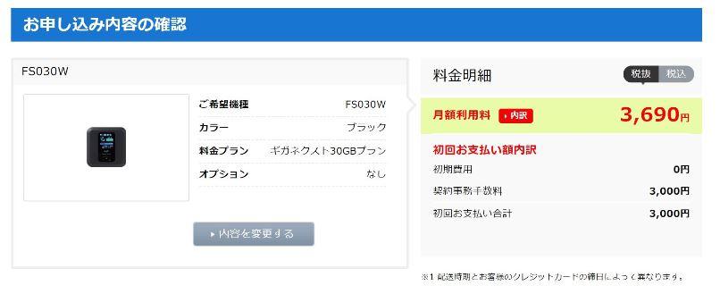 NEXTモバイルの30GBプランの申込内容確認