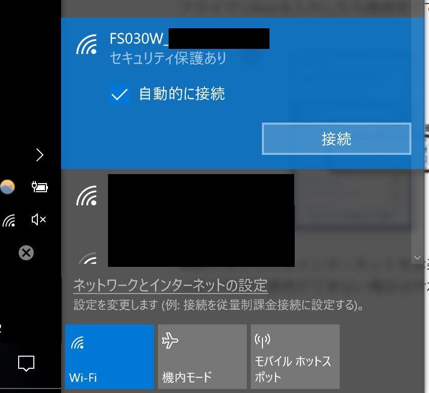 15.NEXTモバイルのポケットWiFiをパソコンに繋げる設定