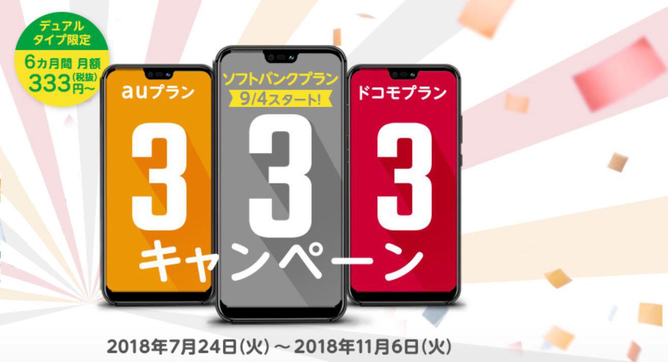mineo333キャンペーン