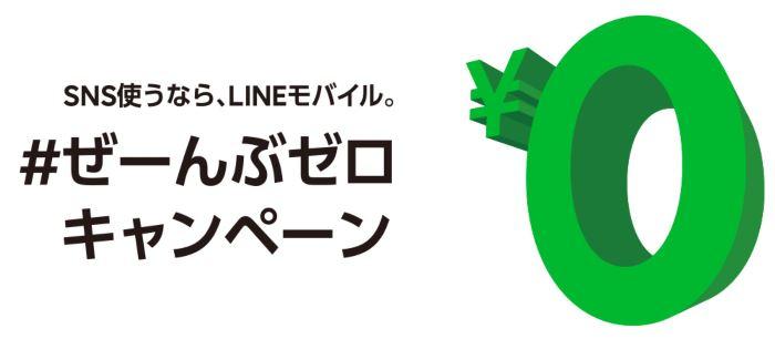 LINEモバイルのぜーんぶ0キャンペーン