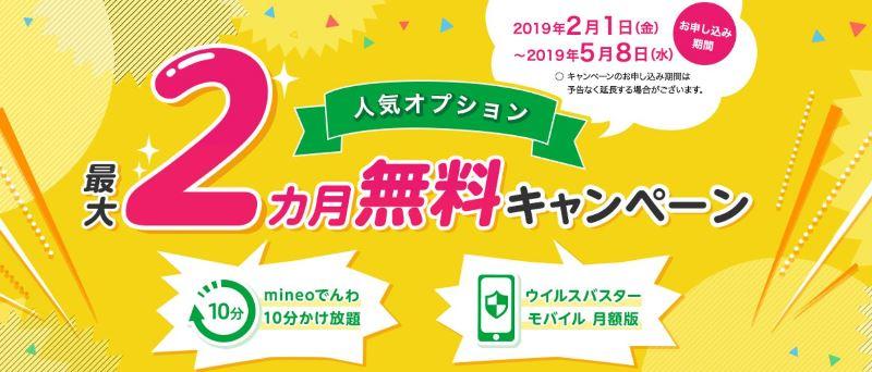 オプションキャンペーン_2019年2月~5月_mineo