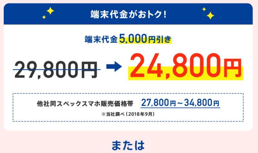 選べる特典➀:端末代5000円割引