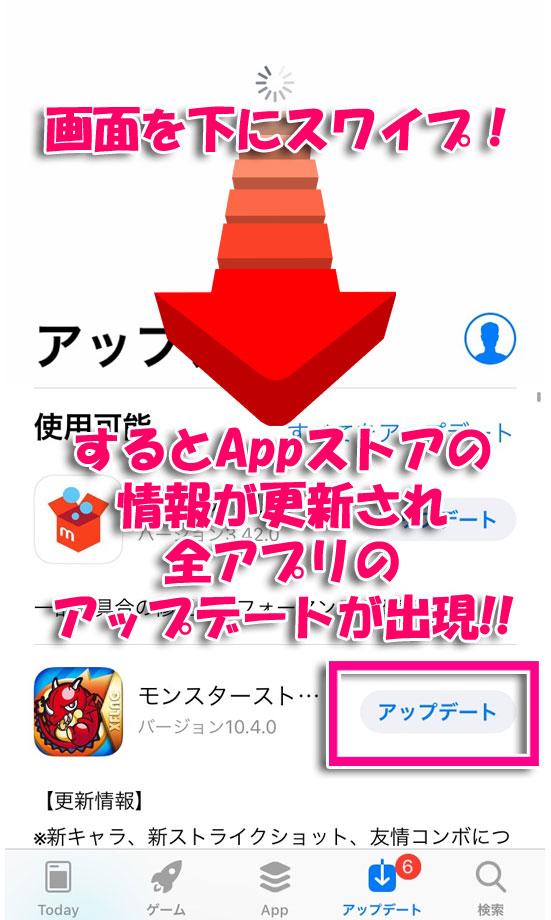 4.その後画面を下にスワイプ(Twitterの更新と同じ)するとAppストアが最新情報に更新される