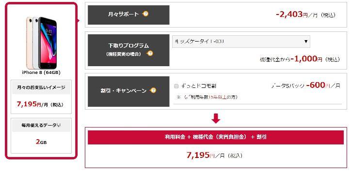 ドコモでキッズケータイを下取りに出してiPhone8へ機種変更した場合の月額料金は最安でも7,195円