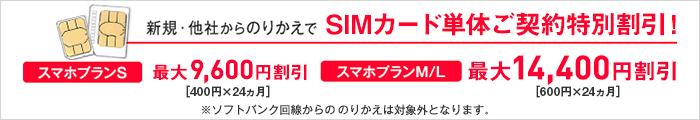 ワイモバイルのSIM単体契約特別割引
