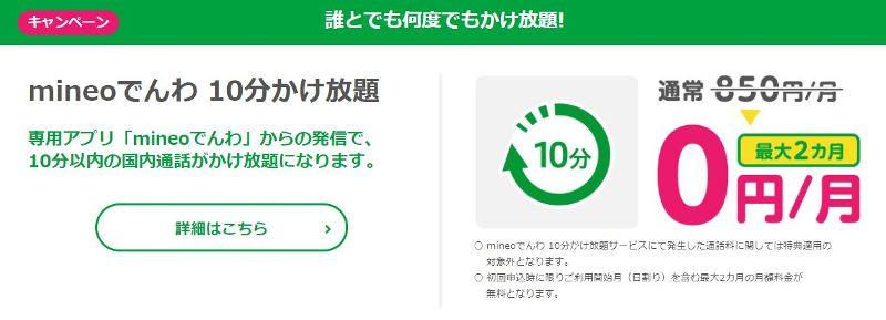 10分までかけ放題オプションが最大2ヶ月間無料のキャンペーン
