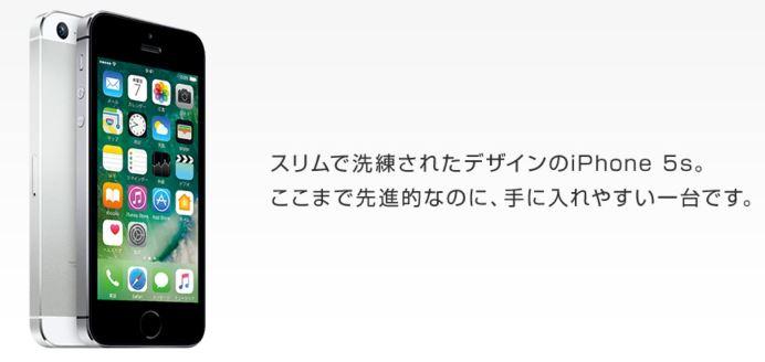 iPhone5sはスリムで洗練されたデザイン