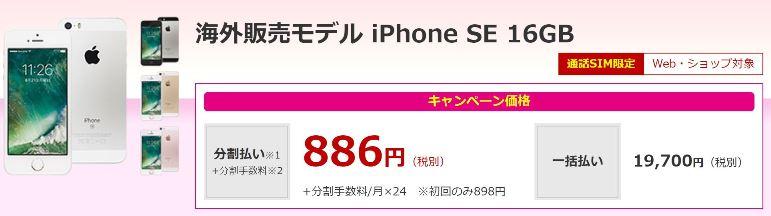 楽天モバイルの春キャンでiPhoneSEが一括19700円で購入可能に!