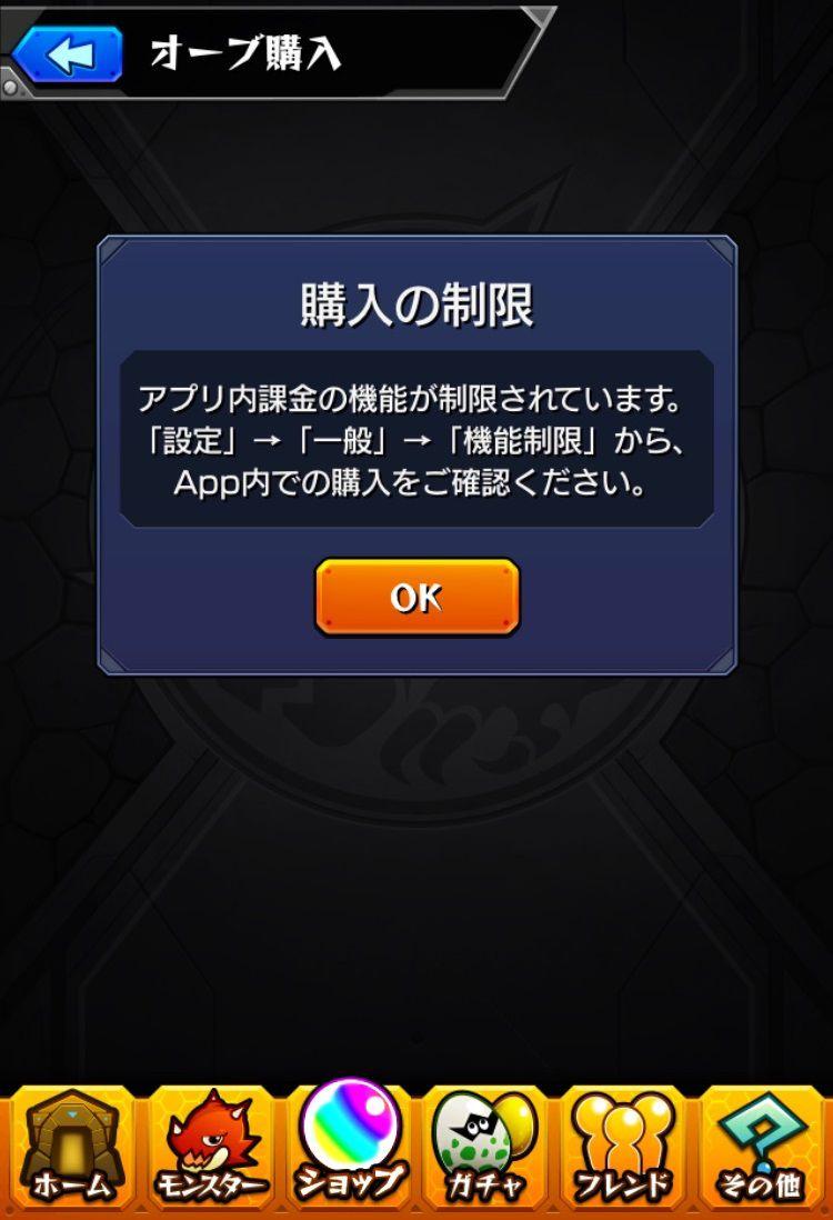 子供に人気のソーシャルゲーム「モンスターストライク」のアプリ内のオーブ購入も制限されているのが分かる_compressed
