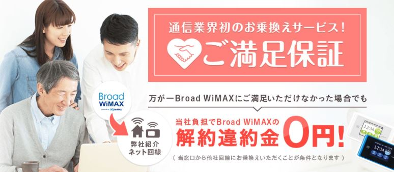 Broad WiMAXの満足保証制度