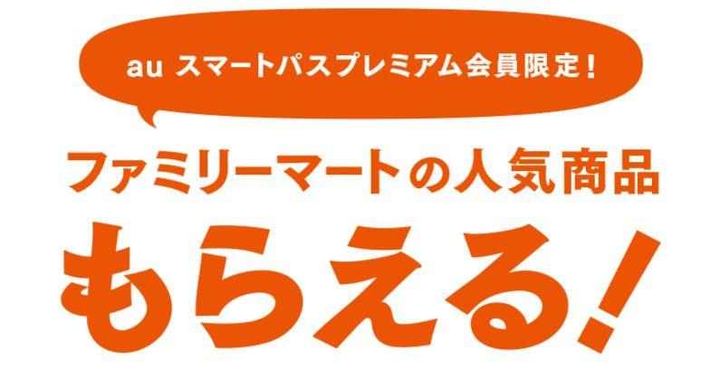 3太郎の日の特典はファミリーマート商品