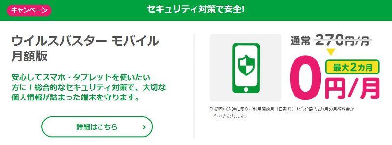 ウイルスバスターモバイル月額版オプションが最大2ヶ月間無料のキャンペーン