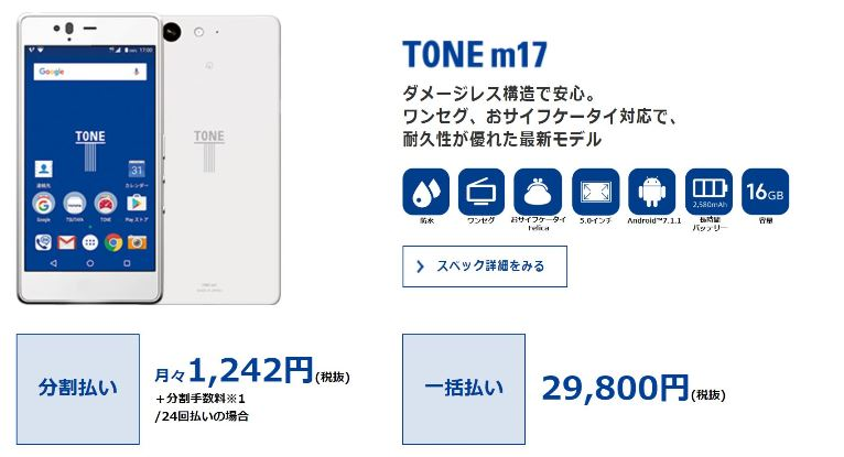TONE(トーンモバイル)のm17